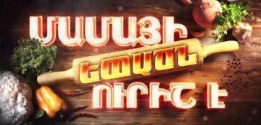 Mamayi Epacn Urish E Episode 21