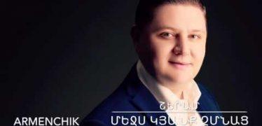 Armenchik – Sheram – Mejs Kyanq Chmnac