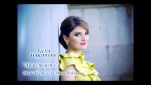 Silva Hakobyan – Aysor Qo Orn E