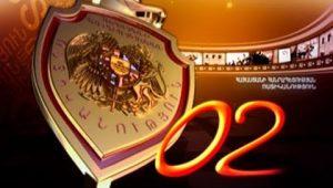 02 Armenian Police 19.01.18