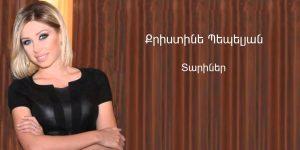Christine Pepelyan – Tariner (Audio)