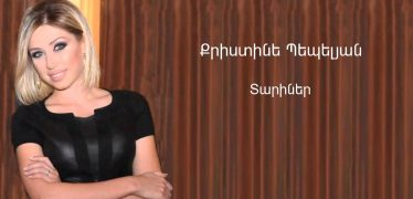Christine Pepelyan – Tariner (Audio)