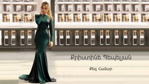 Christine Pepelyan – Qez Hamar (Audio)