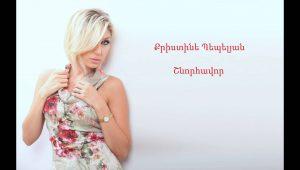 Christine Pepelyan – Shnorhavor (Audio)