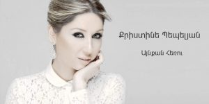 Christine Pepelyan – Aynqan Heru (Audio)