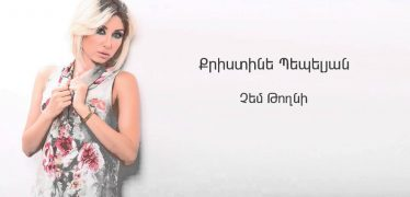 Christine Pepelyan – Chem Toghni (Audio)