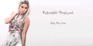 Christine Pepelyan – Henc Qez Het (Audio)