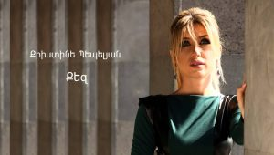 Christine Pepelyan – Qez (Audio)