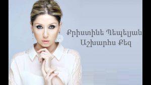Christine Pepelyan – Ashxarhs Qez (Audio)