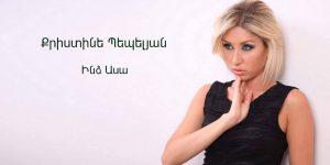 Christine Pepelyan – Indz Asa (Audio)