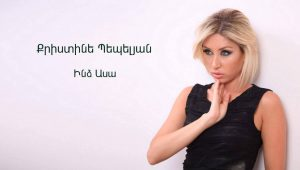 Christine Pepelyan – Indz Asa (Audio)