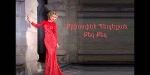 Christine Pepelyan – Qez Qez (Audio)