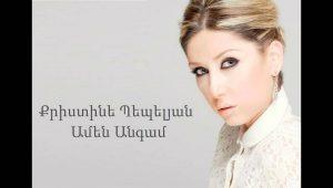 Christine Pepelyan – Amen Angam (Audio)