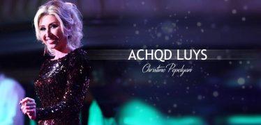 Christine Pepelyan – Achqd Luys (Audio)