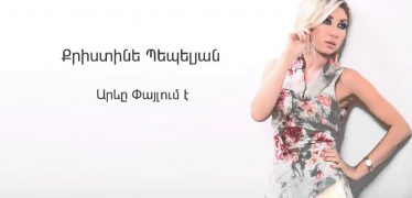 Christine Pepelyan – Areve Paylum E (Audio)