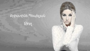 Christine Pepelyan – Togh (Audio)