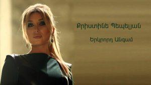 Christine Pepelyan – Erkrord Angam (Audio)