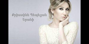 Christine Pepelyan – Yerani (Audio)