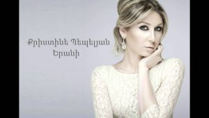 Christine Pepelyan – Yerani (Audio)