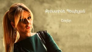 Christine Pepelyan – Shogher (Audio)