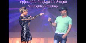 Christine Pepelyan & Tata – Jahelneri Hamar (Audio)
