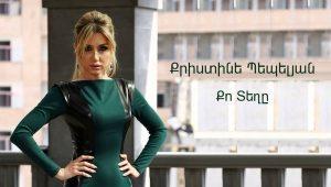 Christine Pepelyan – Qo Teghe (Audio)