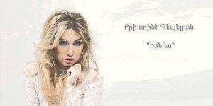 Christine Pepelyan – Imn Es (Audio)