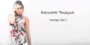Christine Pepelyan – Kyanqe Ser E (Audio)