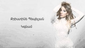 Christine Pepelyan – Kgnam (Audio)