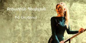 Christine Pepelyan – Im Husherum (Audio)