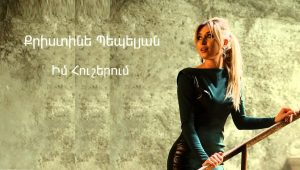 Christine Pepelyan – Im Husherum (Audio)