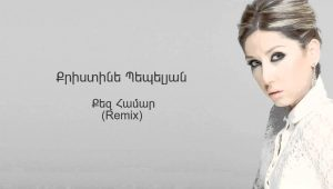 Christine Pepelyan – Qez Hamar (Remix Audio)