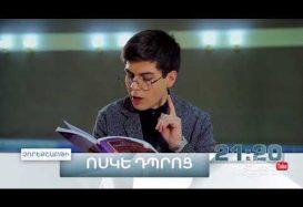 Voske Dproc Season 2 Episode 7 (Promo)