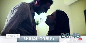 Avaze Dghyak Episode 7 (Promo)
