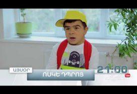 Voske Dproc Season 2 Episode 8 (Promo)