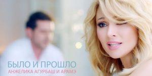 Arame & Anjelika Varum – Bylo I Proshlo