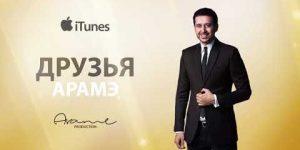 Arame – Druzya (Audio)