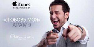 Arame – Lyubov Moya (Audio)