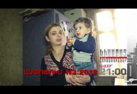 Kisabac Lusamutner Ampopum N3 2018