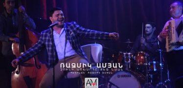Razmik Amyan – Chuni Ashkharhe Qez Nman