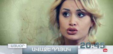 Avaze Dghyak Episode 11 (Promo)