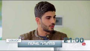 Voske Dproc Season 2 Episode 13 (Promo)