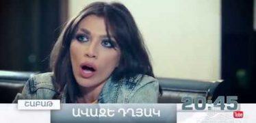 Avaze Dghyak Episode 13 (Promo)