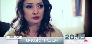 Avaze Dghyak Episode 14 (Promo)