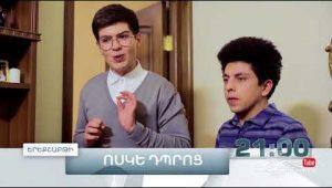 Voske Dproc Season 2 Episode 15 (Promo)