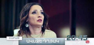 Avaze Dghyak Episode 15 (Promo)
