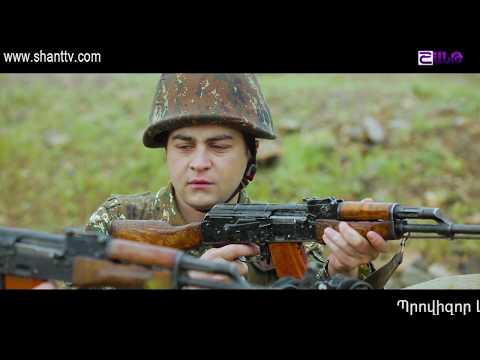 Sahmanin Season 2 Episode 16 - HamovHotov