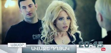 Avaze Dghyak Episode 16 (Promo)