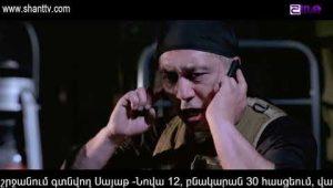 Sahmanin Season 2 Episode 19
