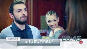 Avaze Dghyak Episode 9 (Promo)